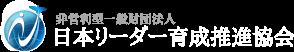 一般財団法人 日本リーダー育成推進協会