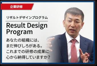 Result Design Program