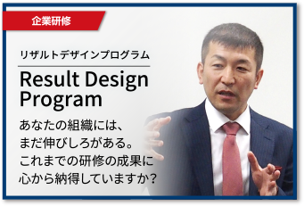 Result Design Program
