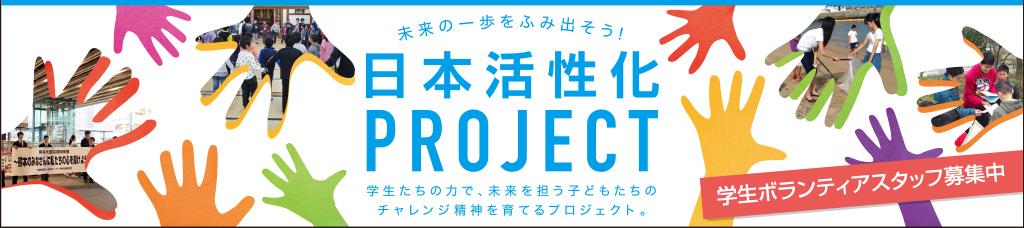 日本活性化PROJECT 学生たちの力で、未来を担う子どもたちのチャレンジ精神を育てるプロジェクト。