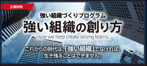 強い組織の創り方