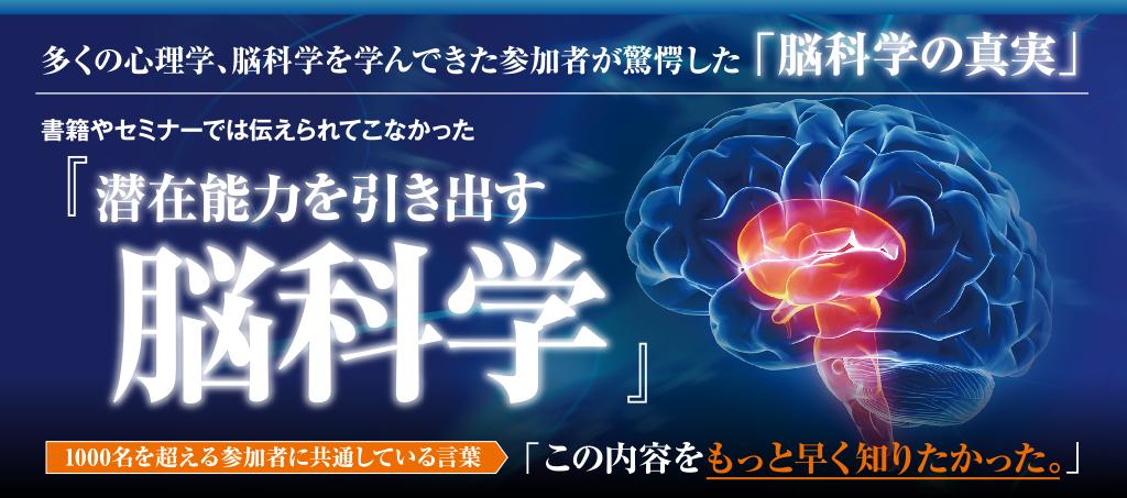 潜在能力を引き出す脳科学 1000名を超える参加者に共通している言葉「この内容をもっと早く知りたかった。」