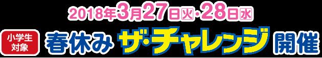 2018年 春休み ザ・チャレンジ開催決定!