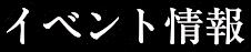 イベント情報|一般財団法人 日本リーダー育成推進協会とは