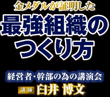 金メダルが証明した最強組織のつくり方 経営者・幹部の為の講演会 講師:臼井 博文