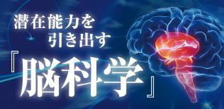 潜在能力を引き出す『脳科学』