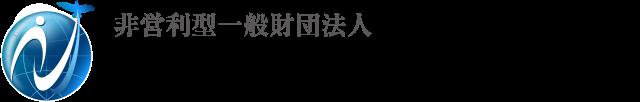 非営利型一般財団法人 日本リーダー育成推進協会