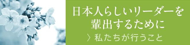 日本人らしいリーダーを輩出するために