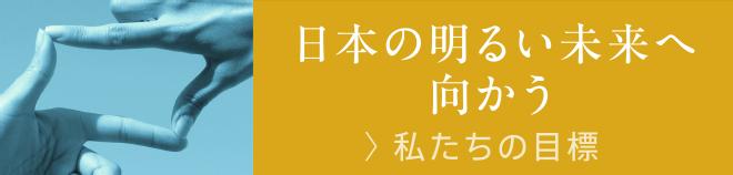 日本の明るい未来へ向かう
