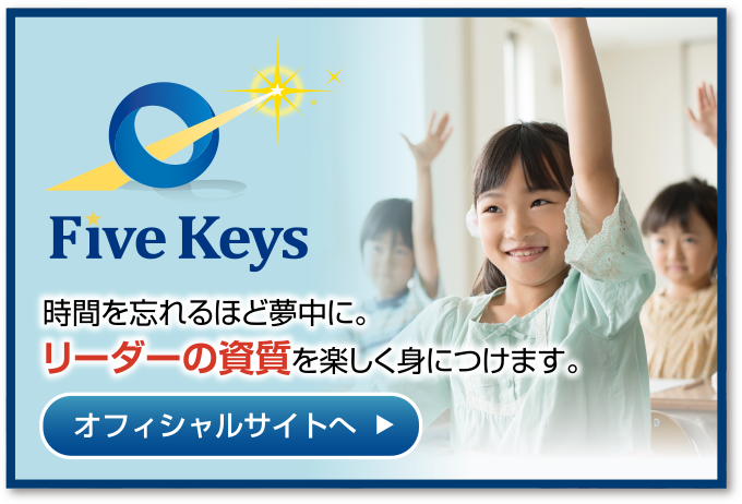 Five Keys 時間を忘れるほど夢中に。リーダーの資質を楽しく身につけます。