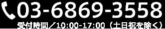 電話番号:03-6869-3558
